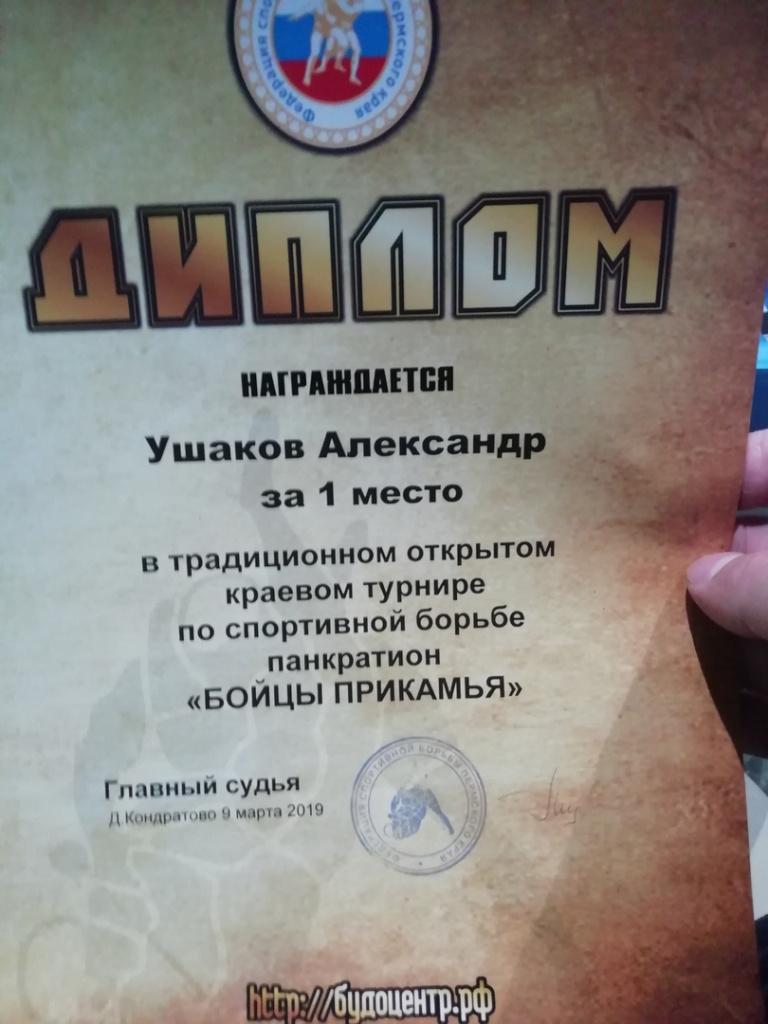От всей души поздравляем Александра Ушакова с этим событием и желаем в дальнейшем только побед!