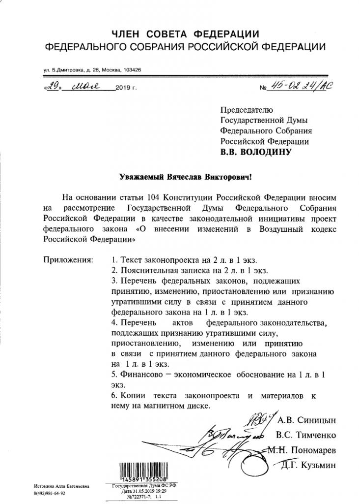 Соответствующий законопроект приняла Госдума во втором чтении 3 марта 2020 года