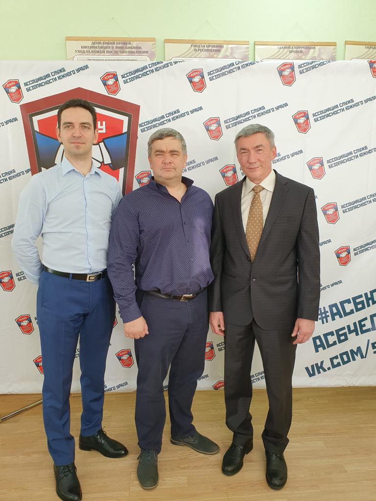 Конференция Ассоциации служб безопасности Южного Урала