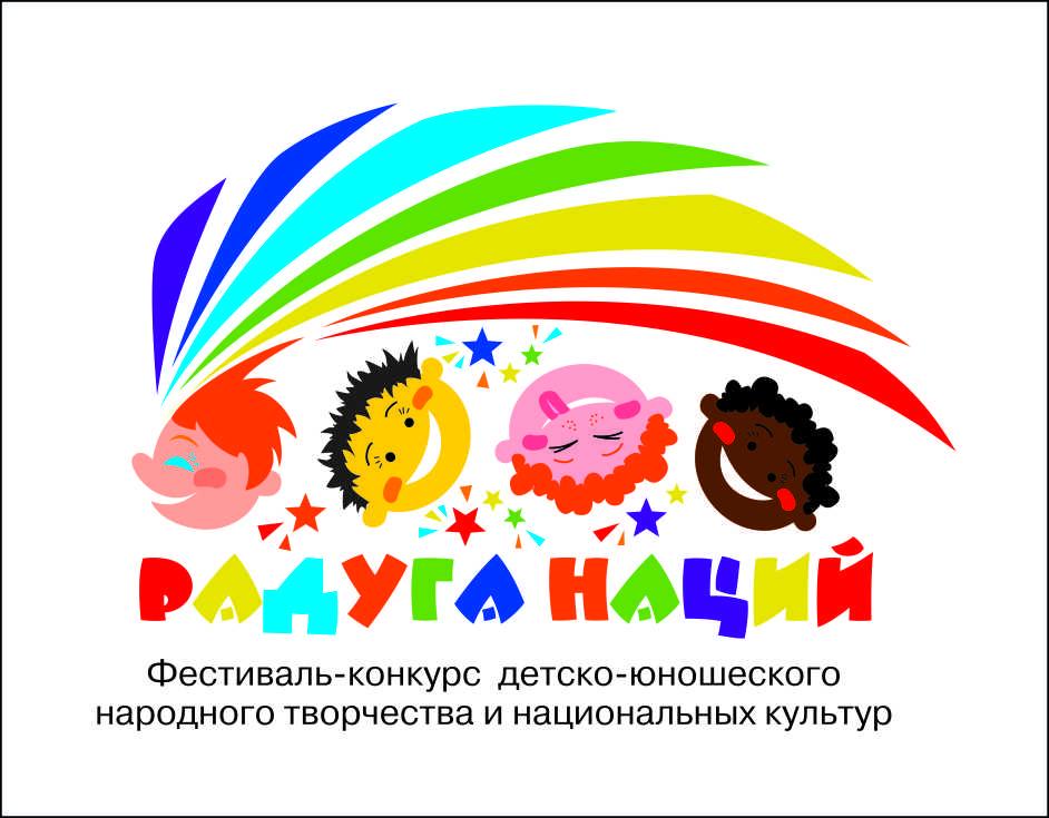 фестиваль-конкурс детско-юношеского народного творчества и национальных культур «Радуга наций»